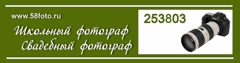 www.58foto.ru